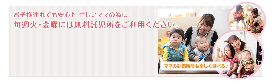 お子様連れでも安心♪ 忙しいママの為に。毎週火曜・金曜は無料託児所をご利用ください。
