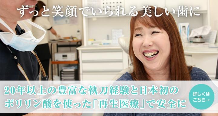専門医が歯から身体の健康を作ります