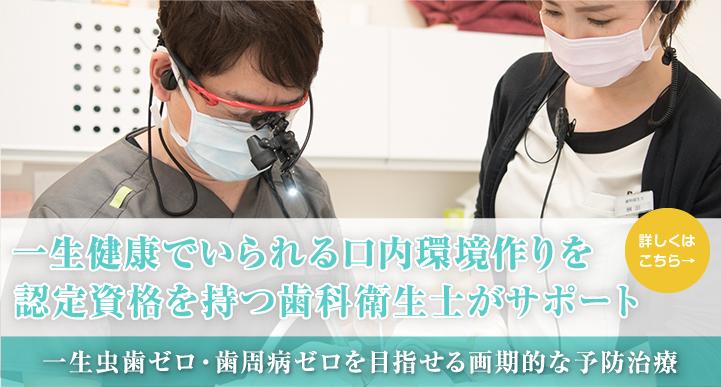 口腔内のストレスをなくす治療をしています