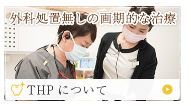 THPについて - 外科処置無しの最先端の治療 -