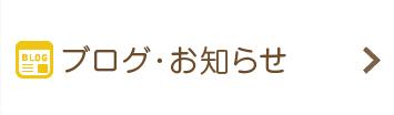 ブログ・お知らせ