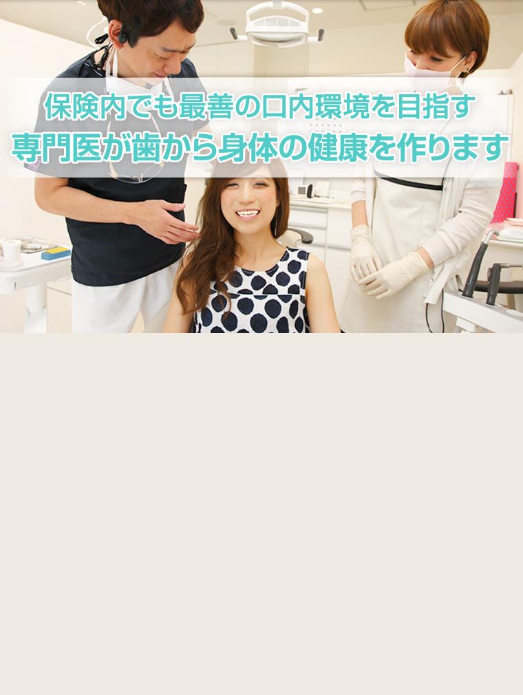 保険内でも最善の構内環境を目指す。専門医が歯から身体の健康を作ります。