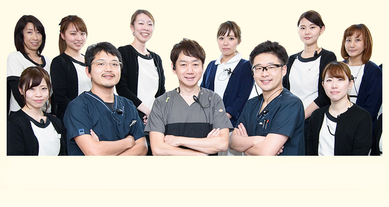 皆様の笑顔のため、歯と身体の健康を守ります