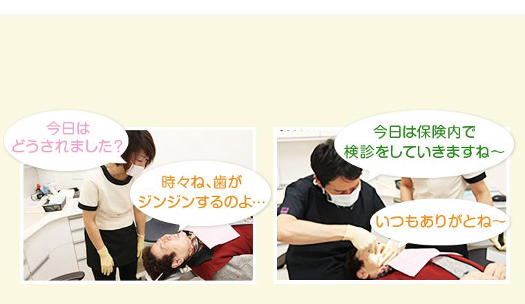 歯の専門医と歯科衛生士のチームで皆様の笑顔を私たちが守ります!