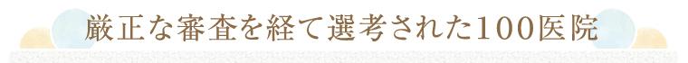 日本の歯科100選に掲載されました
