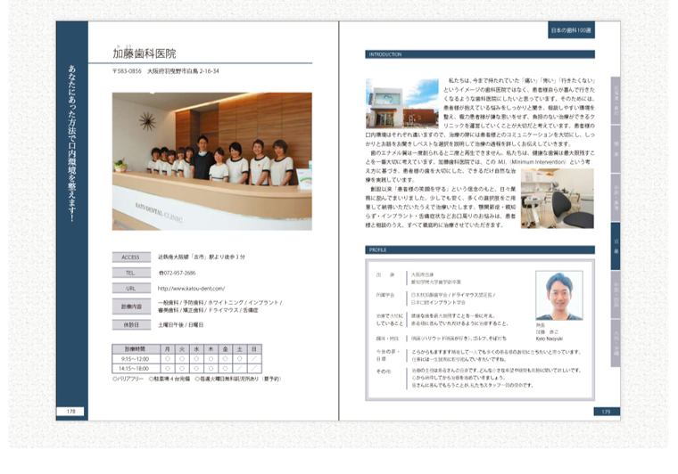 日本の歯科100選 加藤歯科医院
