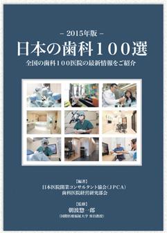 日本の歯科100選