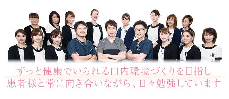 加藤歯科 スタッフ