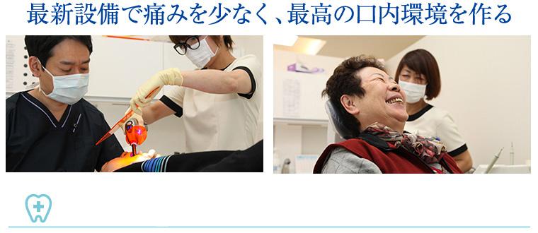 口内環境 治療