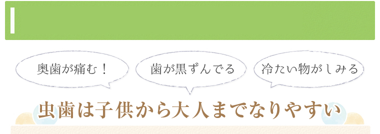 削らない・抜かない治療法で虫歯を治す大阪の歯医者