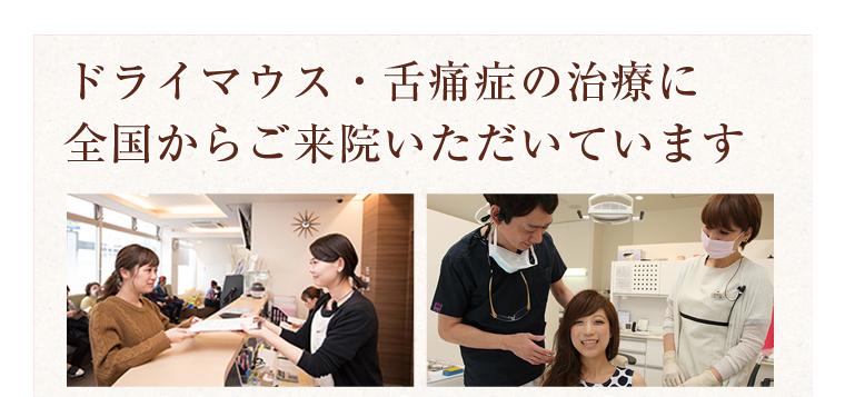 ドライマウス・舌痛症の治療に全国からご来院いただいています