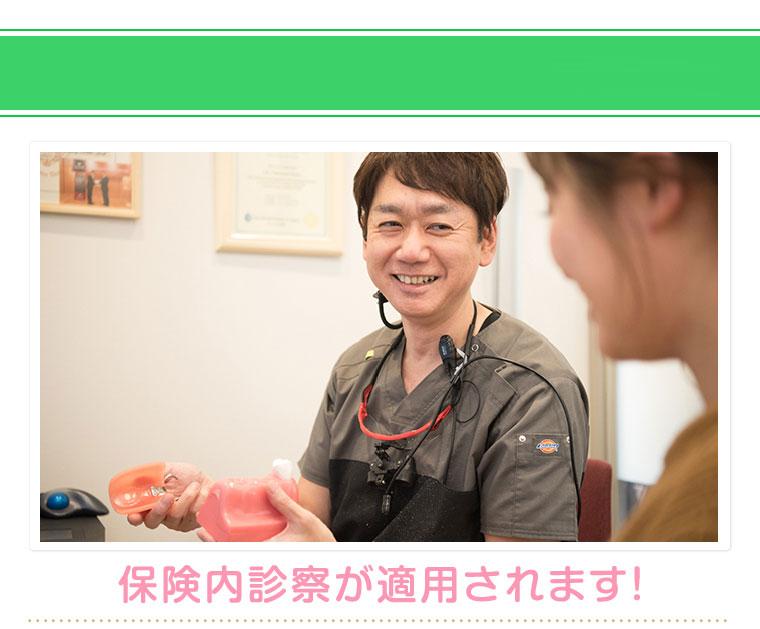 加藤歯科のレーザー治療をご紹介
