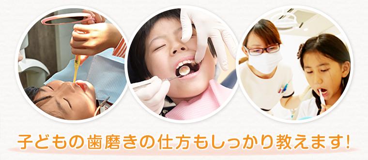 子どもの歯磨きの仕方もしっかり教えます!