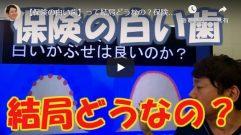 羽曳野・藤井寺・加藤歯科・白い歯